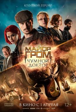 Постер фильма Майор Гром: Чумной Доктор (2021)