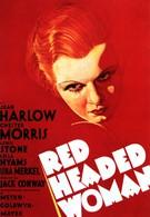 Женщина с рыжими волосами (1932)