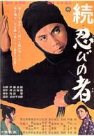 Ниндзя 2 (1963)