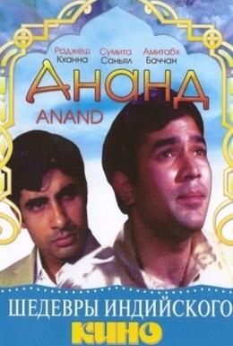 Постер фильма Ананд (1971)