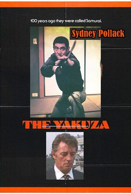 Постер фильма Якудза (1974)