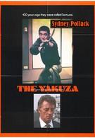 Якудза (1974)