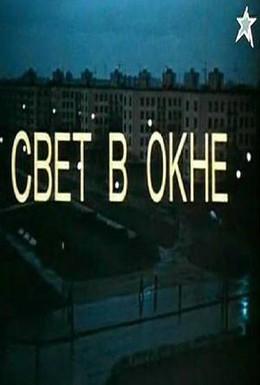 Постер фильма Свет в окне (1980)