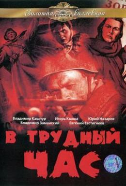 Постер фильма В трудный час (1961)