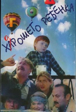 Постер фильма Год хорошего ребенка (1991)