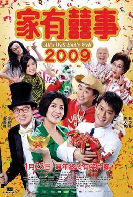 Постер фильма Все хорошо, что хорошо кончается (2009)