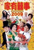 Все хорошо, что хорошо кончается (2009)