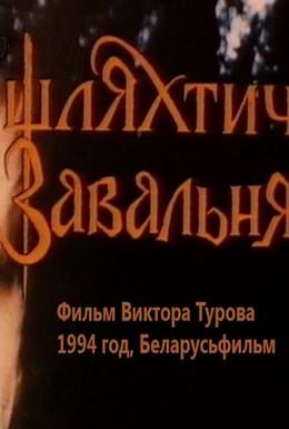 Постер фильма Шляхтич Завальня (1994)