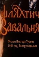 Шляхтич Завальня (1994)