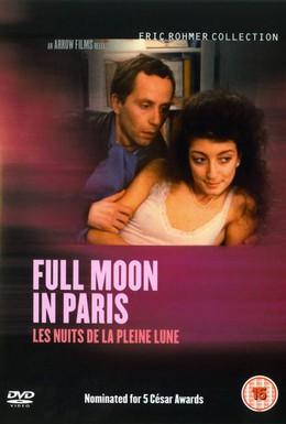 Постер фильма Ночи полнолуния (1984)