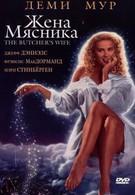 Жена мясника (1991)