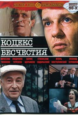 Постер фильма Кодекс бесчестия (1993)