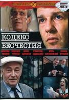 Кодекс бесчестия (1993)