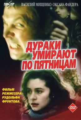 Постер фильма Дураки умирают по пятницам (1990)