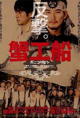 Постер фильма Краболов (2009)