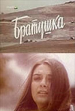 Постер фильма Братушка (1976)