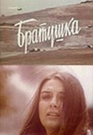 Братушка (1975)