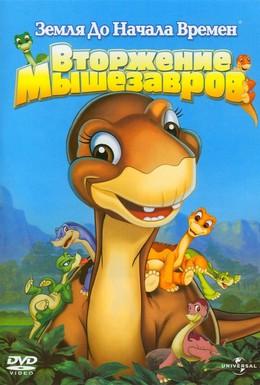 Постер фильма Земля до начала времен 11: Вторжение Мышезавров (2005)