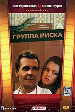 Постер фильма Группа риска (1991)
