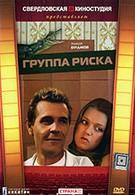 Группа риска (1991)