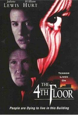 Постер фильма Четвертый этаж (1999)