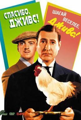 Постер фильма Спасибо, Дживс! (1936)