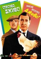 Спасибо, Дживс! (1936)