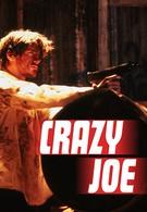 Бешеный Джо (1993)