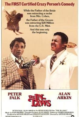 Постер фильма Свояки (1979)