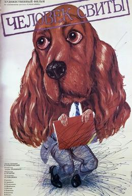 Постер фильма Человек свиты (1987)