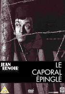 Пришпиленный капрал (1962)