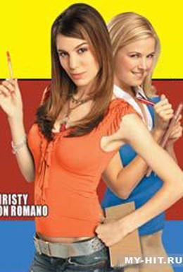 Постер фильма Школьные секреты (2005)