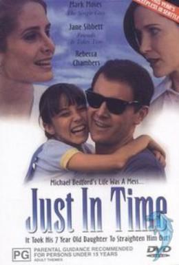 Постер фильма В последний момент (1997)