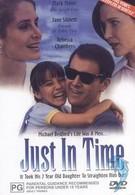 В последний момент (1997)