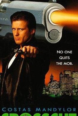 Постер фильма Мафии вопреки (1996)