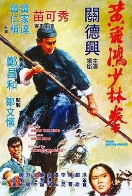 Постер фильма Небесный ястреб (1974)