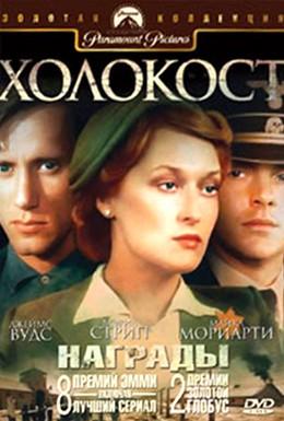 Постер фильма Холокост (1978)