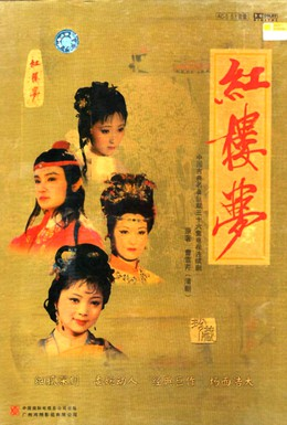 Постер фильма Сон в красном тереме (1987)