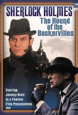 Постер фильма Собака Баскервилей (1988)