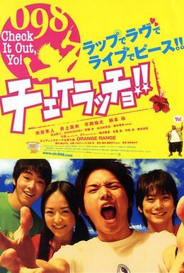 Постер фильма Зацените, Йо! (2006)