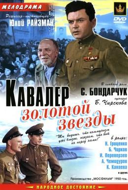 Постер фильма Кавалер Золотой звезды (1950)
