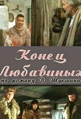 Постер фильма Конец Любавиных (1972)