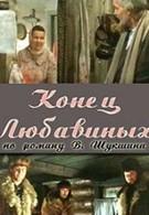 Конец Любавиных (1972)