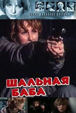 Постер фильма Шальная баба (1991)