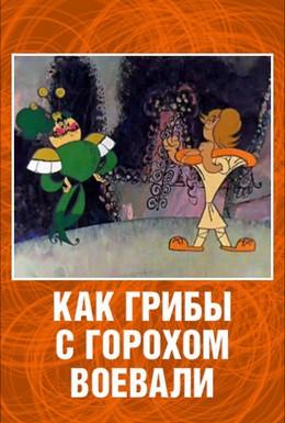 Постер фильма Как грибы с Горохом воевали (1977)