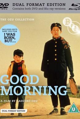Постер фильма Доброе утро! (1959)