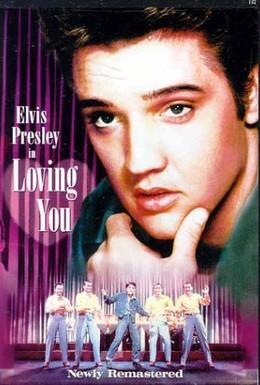 Постер фильма Любящие тебя (1957)