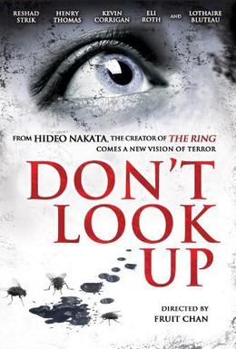 Постер фильма Не смотри вверх (2009)