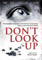 Не смотри вверх (2009)