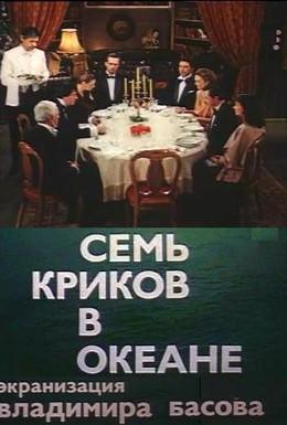 Постер фильма Семь криков в океане (1986)